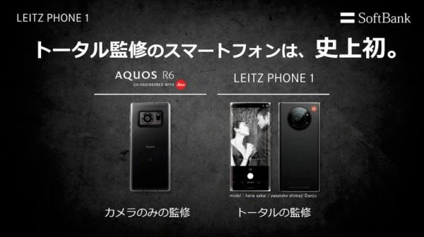 Leica mobitel (2)