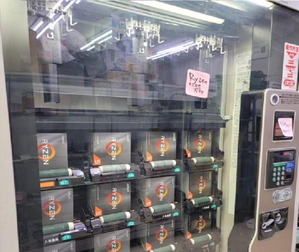 U Japanu možete kupiti AMD Ryzen 5000 izravno iz automata